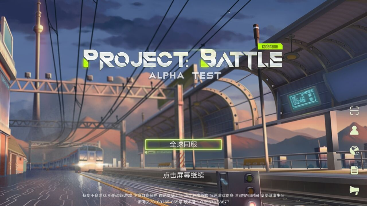 Project Battle吃鸡苹果ios版
