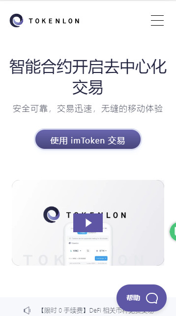 tokenpocket钱包